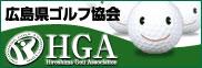 広島県ゴルフ協会