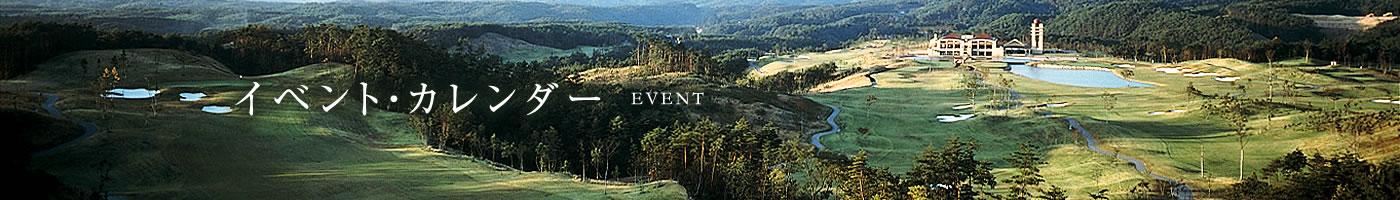 イベント・カレンダー